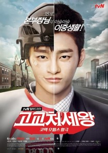 https://grosirtutorial.files.wordpress.com/2015/10/cover-drama-korea-king-of-high-school-211x300-terbaru.jpg?w=630