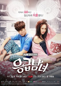 https://grosirtutorial.files.wordpress.com/2015/10/cover-film-drama-emergency-couple-212x300-terbaru.jpg?w=630