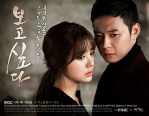 https://grosirtutorial.files.wordpress.com/2015/10/drama-korea-missing-you-300x234-tebaru.jpg?w=630