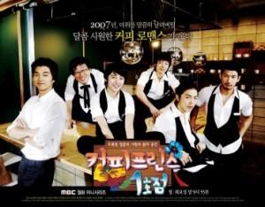 Film-Drama-Coffee-Prince-300x234 terbaru