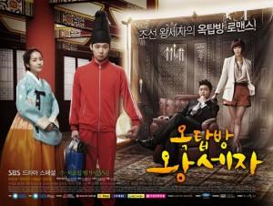 Tae-mu (Lee Tae-sung) segera pulang ke Korea Selatan setelah membunuh saudaranya yang hilang di Amerika Serikat. Sesampainya di Korea Selatan, ia mengatakan kepada keluarganya bahwa saudaranya tersebut, Tae-yong (Park Yoochun) tidak bisa ditemukan di kota New York. Pada saat yang bersamaan, Tae-mu pun memiliki hubungan rahasia dengan Se-na (Jeong Yu-mi), sekretarisnya, yang di masa lalu bertanggung jawab atas hilangnya saudara tiri Tae-mu, Park-ha (Han Ji-min). Park-ha sendiri telah hilang dalam waktu yang lama hinga terungkap bahwa ia berada di Amerika Serikat setelah Se-na membuangnya dari mobil ketika berumur sembilan tahun.  2 tahun setelah Tae-yong menghilang, 4 laki-laki berpakaian era Joseon, jatuh tepat di atap ruma Park-ha.Kelaparan, tidak punya rumah, dan tidak tahu harus kemana, keempat pria tersebut memutuskan untuk tinggal bersama Park-ha. Pemimpin mereka, Lee-gak, mengaku bahwa ia adalah Putra Mahkota Joseon (Park Yoochun), dan diiringi oleh cendekiawan Song Man-bo (Lee Min-hoo), penjaga keamanan Woo Yong-sool (Jung Suk-won), dan pembantu kerajaan Do Chi-san (Choi Woo-shik). Suatu hari, Putra Mahkota Lee Gak melihat Se-na, yang wajahnya begitu mirip dengan istri tercintanya, yang ditemukan terapung di sungai pada abad 18.Putra Mahkota pun percaya bahwa Se-na adalah reinkarnasi dari istrinya.  Di saat yang bersamaan, pemimpin perusahaan Yeo (Ban Hyo-jung) salah mengira Lee Gak sebagai cucunya, Yong Tae-yong, karena kemiripan wajah mereka, dan percaya bahwa cucu yang telah lama hilang pada akhirnya kembali. Lee Gak menyadari bahwa ia telah melakukan perjalanan melintasi waktu sepanjang 300 tahun hingga tahun 2012 di Seoul, untuk mencari kebenaran di balik kematian misterius permaisuri sebelumnya. Dan demi mendekati Se-na, yang juga seorang asisten pribadi Presiden Yeo, Lee Gak berpura-pura mengakui dirinya adala Tae-yong. Tae-mu, yang yakin bahwa ia telah membunuhnya di New York, tentu saja ketakutan setelah pertemuannya dengan Lee Gak. Ia merasakan hidu