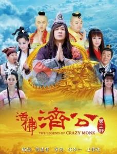 Jual DVD Silat Mandarin The Legend Of Crazy Monk  Pendeta Daoji (1130-1207) atau yang lebih dikenal dengan nama Ji Gong, adalah seorang pendeta Buddha dari wilayah selatan pada masa Dinasti Song di China. Ia terlahir dengan nama Li Xiuyuan. Jika dilihat sepintas saja, citra Ji Gong hanyalah seorang pendeta Buddha biasa dengan kegiatan yang pada umumnya dilakukan seorang pendeta Buddha.Namun, Ji Gong bukanlah pendeta Buddha pada umumnya.Ia melakukan hal-hal yang biasanya menjadi pantangan bagi pendeta. Ia minum bir dan makan daging, meskipun daging yang ia makan berasal dari hewan yang sudah lama mati. Ia pun terkenal karena keanehan dan tingkah-lakunya yang menyimpang dari kode larangan seorang pendeta.  Setelah kematiannya, Ji Gong menjadi sosok legenda dalam cerita rakyat dan diangkat sebagai salah satu dewa dalam tradisi keagamaan Buddha. Selain itu, kisah-kisah Ji Gong banyak difilmkan dan salah satunya adalh melalui film Mad Monk yang disutradari oleh sutradara sekaligus aktor kawakan Tiongkok, Stephen Chow. Dan hingga saat ini, kisah Ji Gong telah difilmkan sebanyak 3 kali.Seri terbaru dari kisah perjalanan Ji Gong adalah The Legend of Crazy Monk.  Film dimulai dengan gambaran seluruh dewa-dewa di surga yang ditampilkan dengan segala keindahannya. Ji Gong, ketika masih tinggal di surga adalah salah satu dari 18 Pendeta Budda yang karena kesalahannya dikirimkan ke Bumi oleh Sang Buddha sendiri. Hukuman tersebut diakibatkan Ji Gong yang menangkap elang yang menjadi pelayan Sang Budda, yang ternyata lepasnya elang tersebut diakibatkan oleh 2 dewa penjaga yang secara sengaja melepaskannya. Dalam masa-masa menjalani hukuman, Ji Gong tidak sendiri.Sang Buddha yang juga mengetahui tingkah laku dari kedua dewa penjaga juga mengirimkan mereka ke Bumi untuk turut mengiringi masa-masa hukuman Ji Gong dan mereka bertiga ditakdirkan untuk menjadi pendeta manusia.Selain mereka bertiga, terdapat pula satu dewa yang terbunuh karena kebuasan elang tersebut dan oleh Sang Buddha